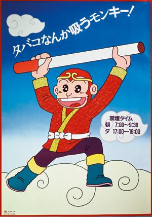 Tobacco-Nanka-Su-Monkey
